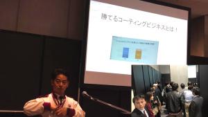 コーティング塾(経営編・技術編)