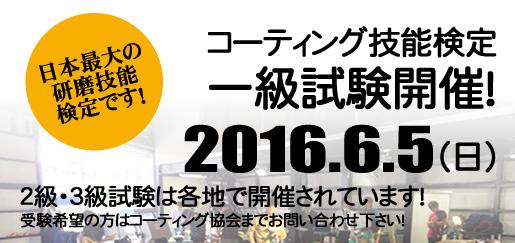 2016年コーティング技能検定1級試験