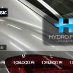 ジーゾックス・ハイドロフィニッシュ(G'ZOX・HYDRO-FINISH)