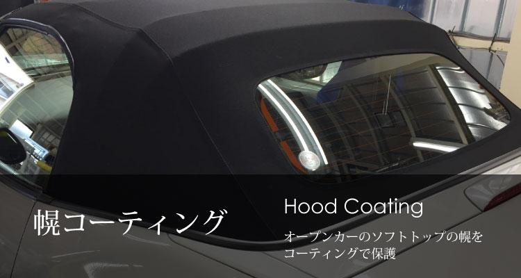 幌・ホロコーティングhoodcoating