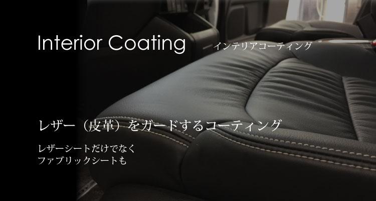 interiorcoating インテリアコーティング