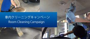 車内クリーニングキャンペーン