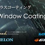 窓ガラスコーティングwindowcoating