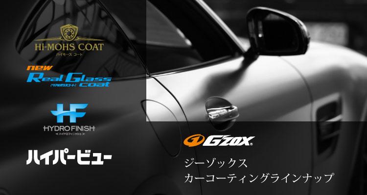 ジーゾックス・コーティングラインナップGzox_lineup