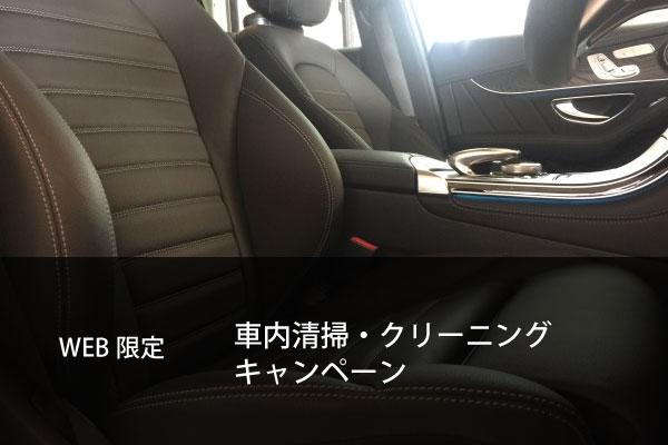 車内清掃・クリーニングキャンペーン