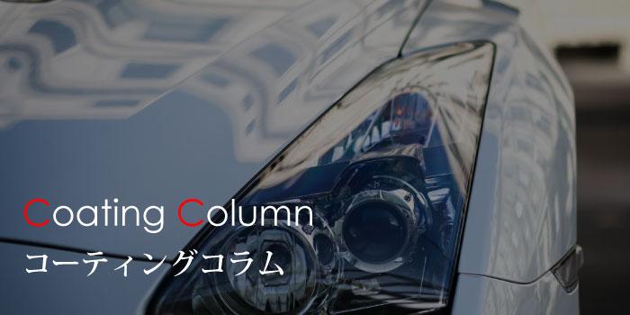 コーティングコラムcoating-column