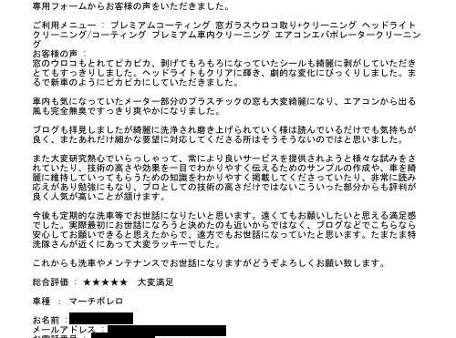 お客様の声【マーチボレロ・T様】