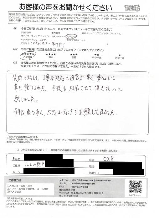 お客様の声【CX8・I様】