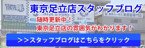 東京足立店スタッフブログ