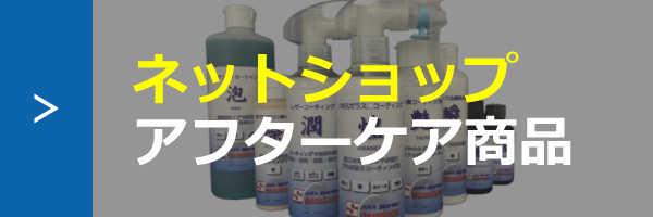 ネットショップ・アフターケア用品販売