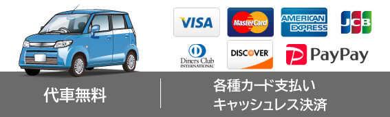 代車無料・各種カード支払い・キャッシュレス決済可能