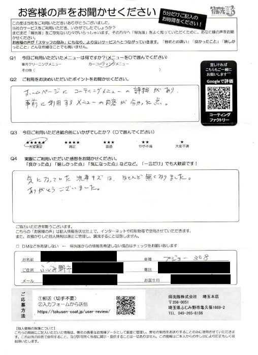 202004お客様の声【プジョー308・ふじみ野市・N様】