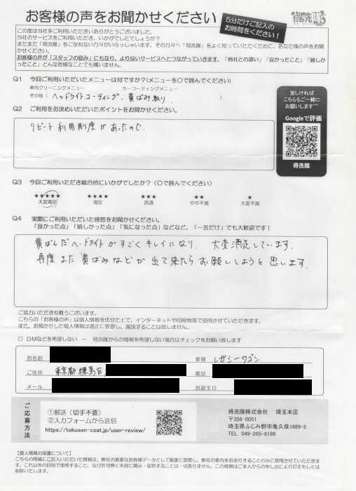 お客様の声【レガシイ・練馬区・k様】