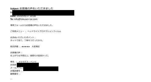 お客様の声【メルセデスベンツs・武蔵野市・k様】