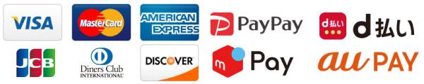 各種クレジットカード、QR決済可能(ビザ、マスター、アメリカンエクスプレス、JCB、ダイナース、ディスカバー、ペイペイ、メルペイ、d払い、auペイ)