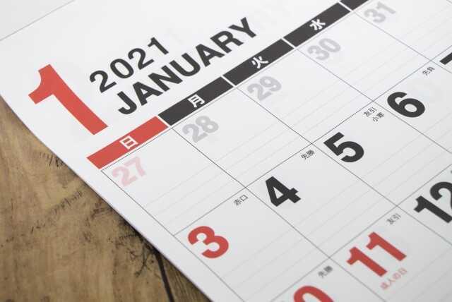年末年始の営業2020~2021