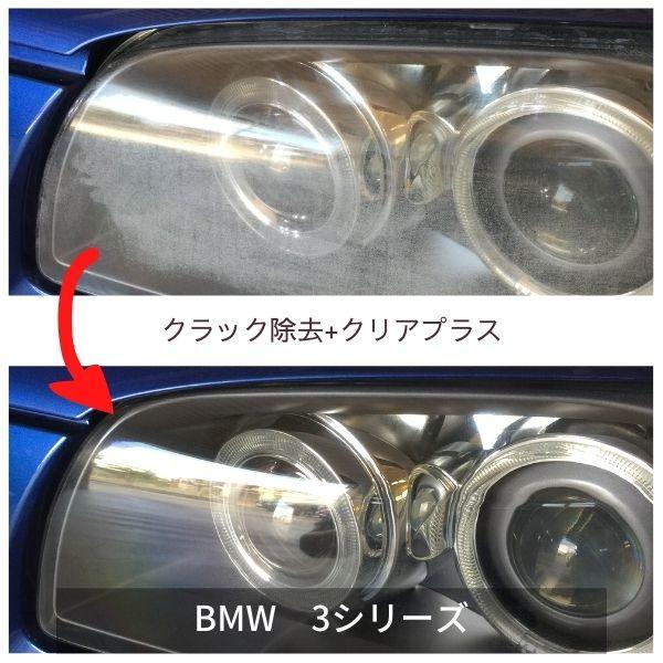 ヘッドライトクラック除去+クリアプラス・BMW3