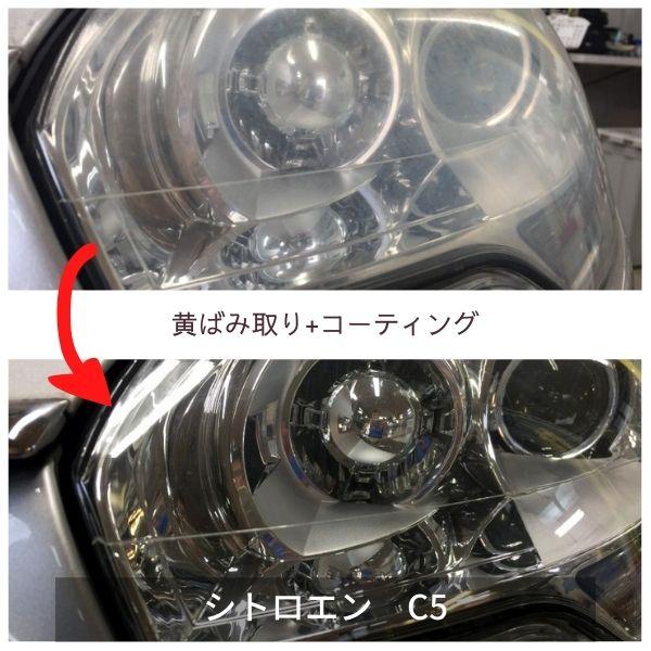 シトロエンC5・ヘッドライト黄ばみ取り+コーティング