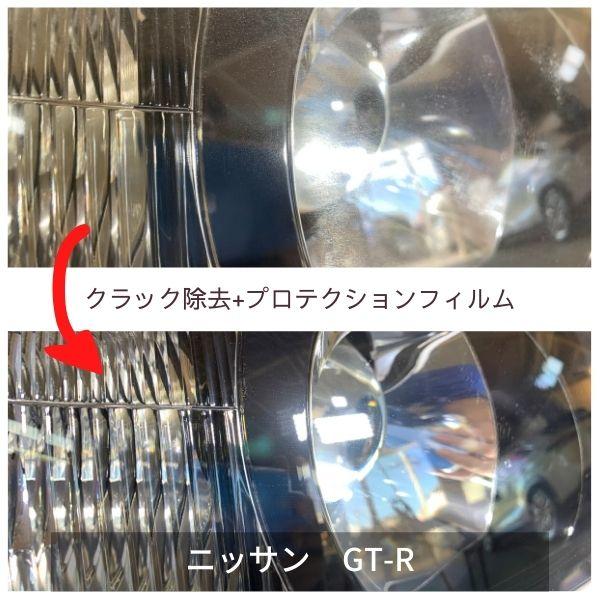 ヘッドライトクラック除去+プロテクションフィルム・スカイラインGT-R