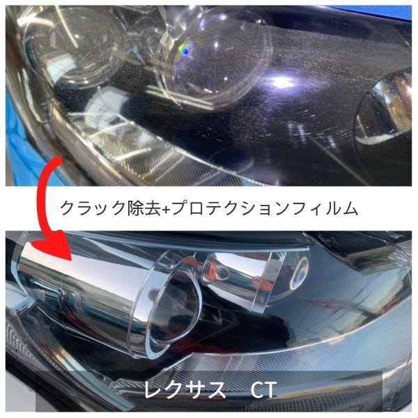 ヘッドライトクラック除去+プロテクションフィルム・レクサスCT