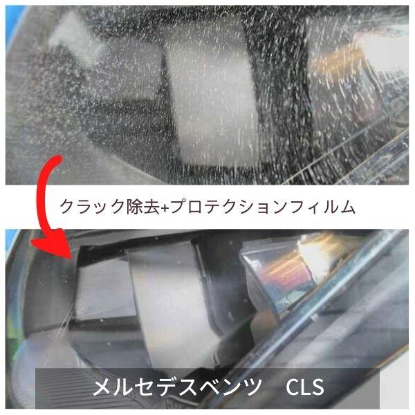 ヘッドライトクラック除去+プロテクションフィルム・メルセデスベンツCLS