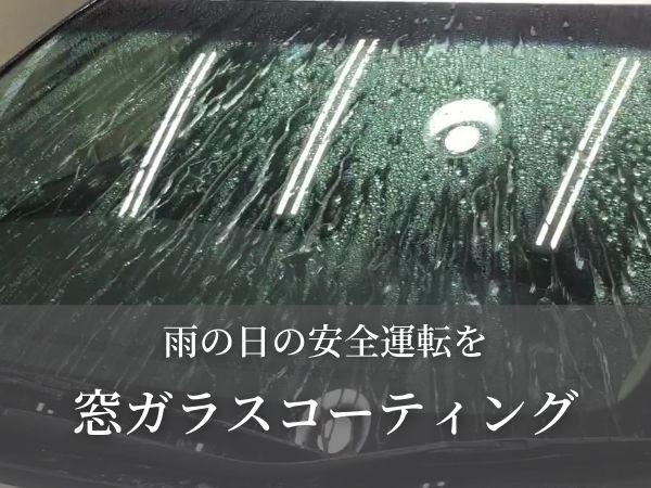 雨の日の安全運転を・窓ガラスコーティング