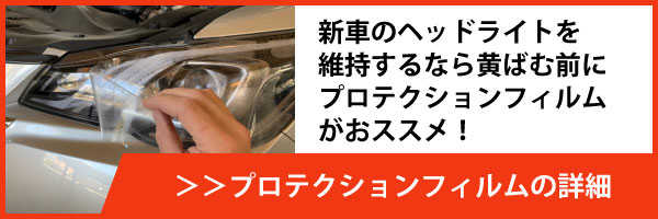 ヘッドライトプロテクションフィルム・新車のヘッドライトを維持するなら、プロテクションフィルムがおススメ!