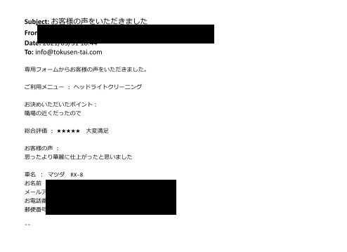 お客様の声【rx-8・川越市k様】