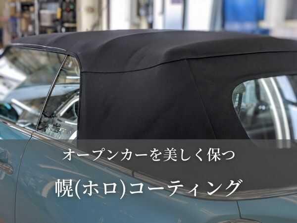 オープンカーの幌(ホロ)